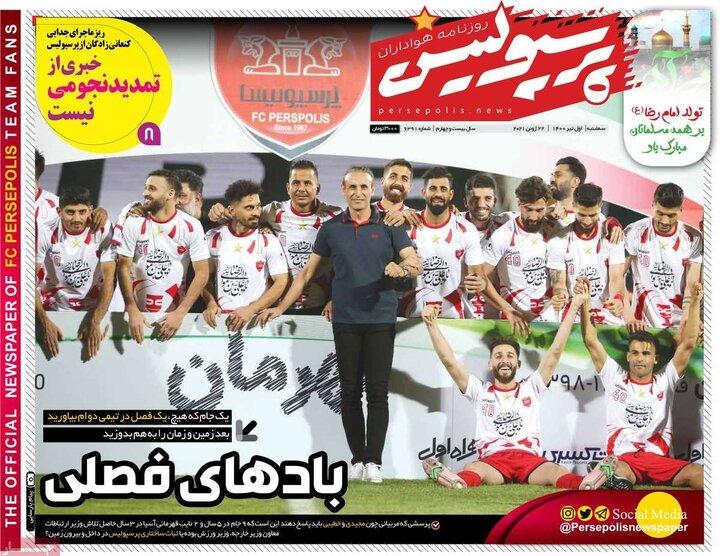 روزنامه ورزشی 1 تیر 1400