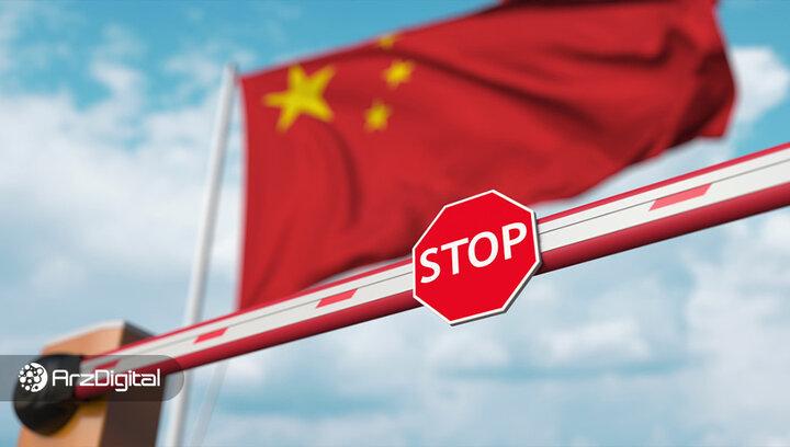 سقوط بیت کوین و اتریوم؛ انگشت اتهام بهسمت بانکهای چینی است