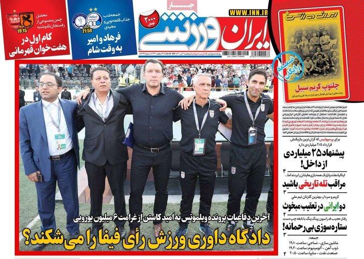 روزنامه ورزشی 3 تیر 1400