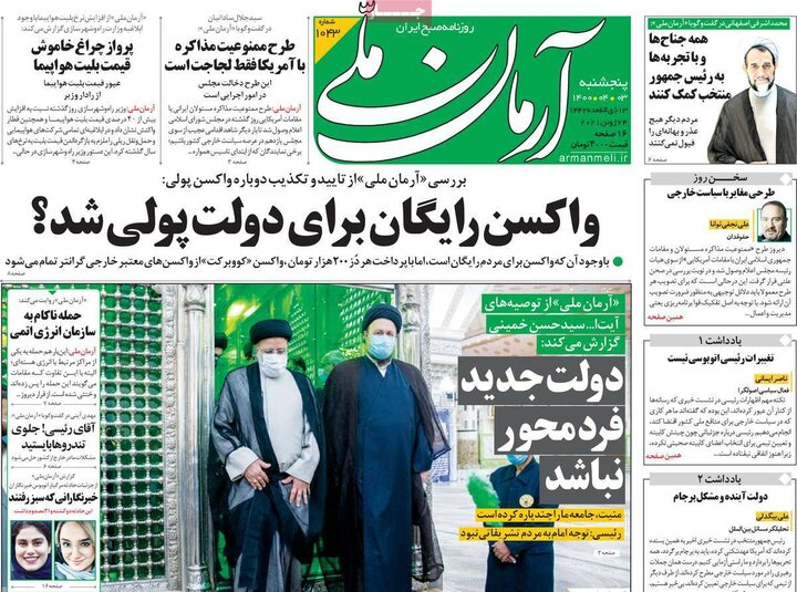روزنامه سیاسی 3 تیر 1400
