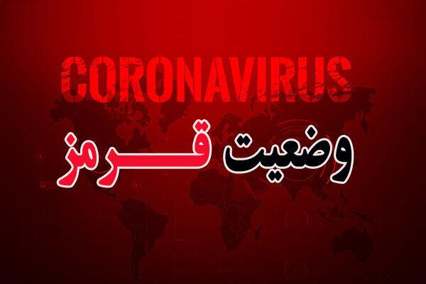 تهران و ۹۱ شهرستان دیگر در وضعیت قرمز کرونا + فهرست شهرها