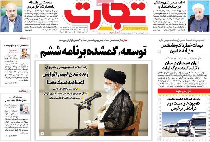 روزنامه 8 تیر 1400