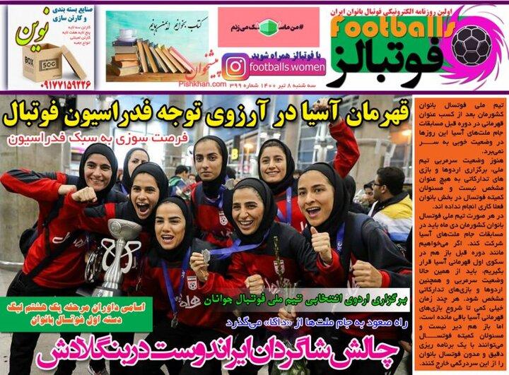 روزنامه ورزشی 8 تیر 1400