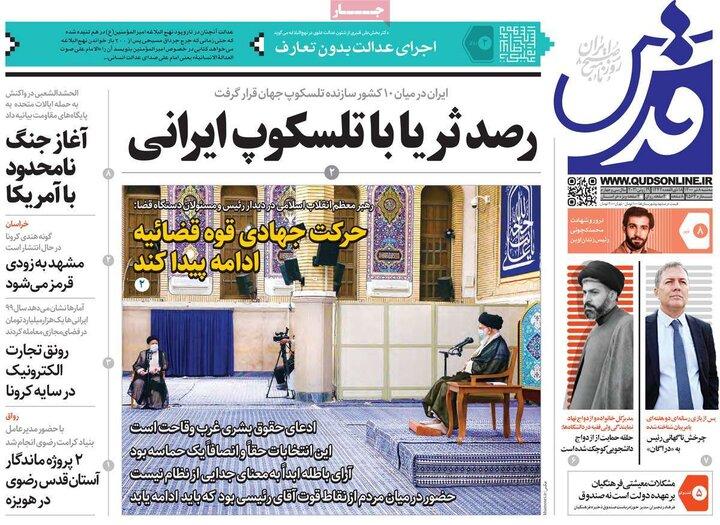 روزنامه سیاسی 8 تیر 1400