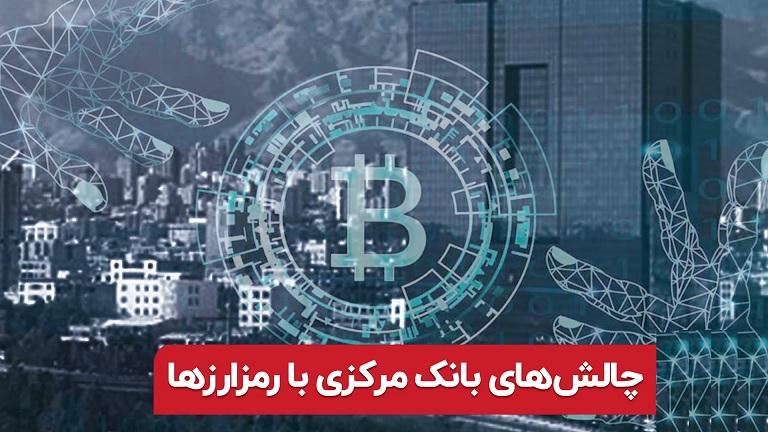 چالشهای بانک مرکزی با رمزارزها