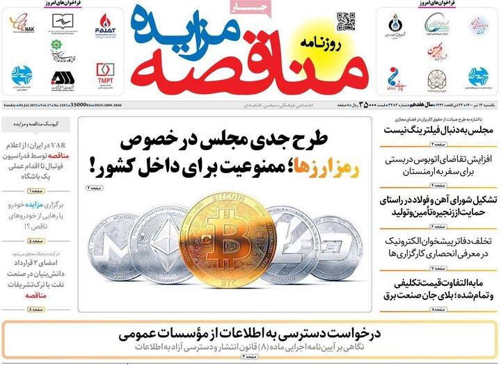 روزنامه 13 تیر 1400