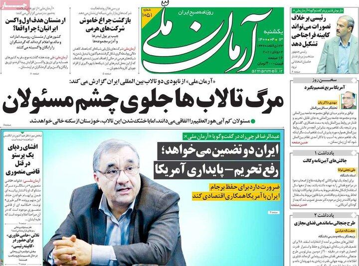 روزنامه سیاسی 13 تیر 1400
