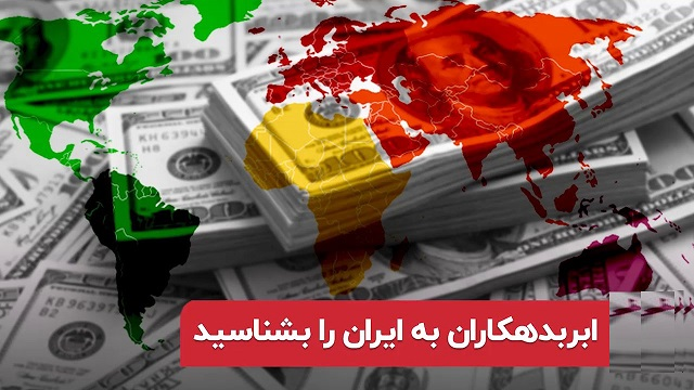 ابربدهکاران به ایران را بشناسید