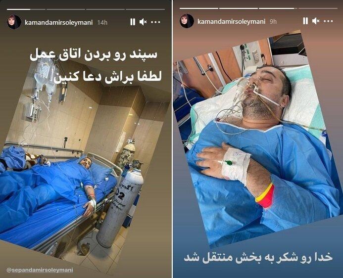 سپند امیرسلیمانی بعد از عمل جراحی سخت +عکس