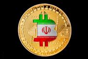 آیا پذیرش ارزهای دیجیتالی کمکی به اقتصاد ایران خواهد کرد؟
