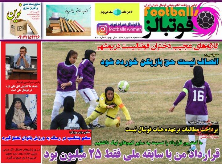 روزنامه ورزشی 22 تیر 1400