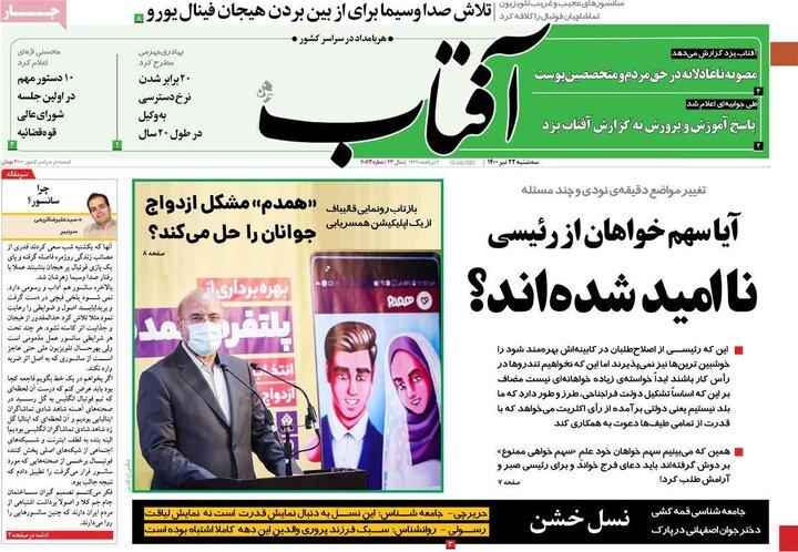 روزنامه سیاسی 22 تیر 1400