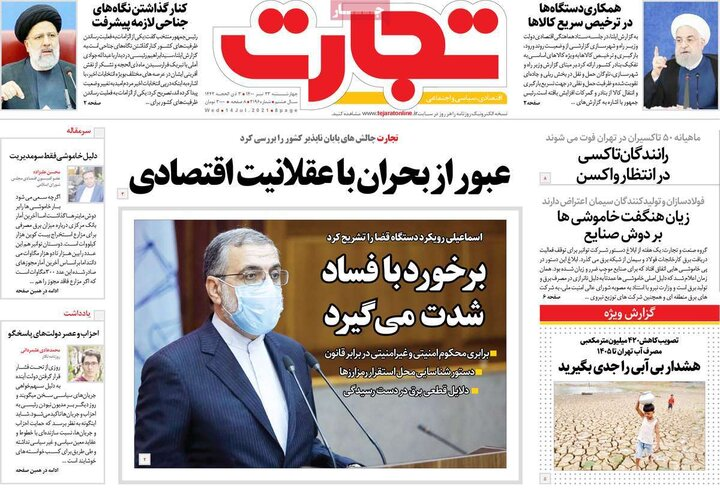 روزنامه 23 تیر 1400