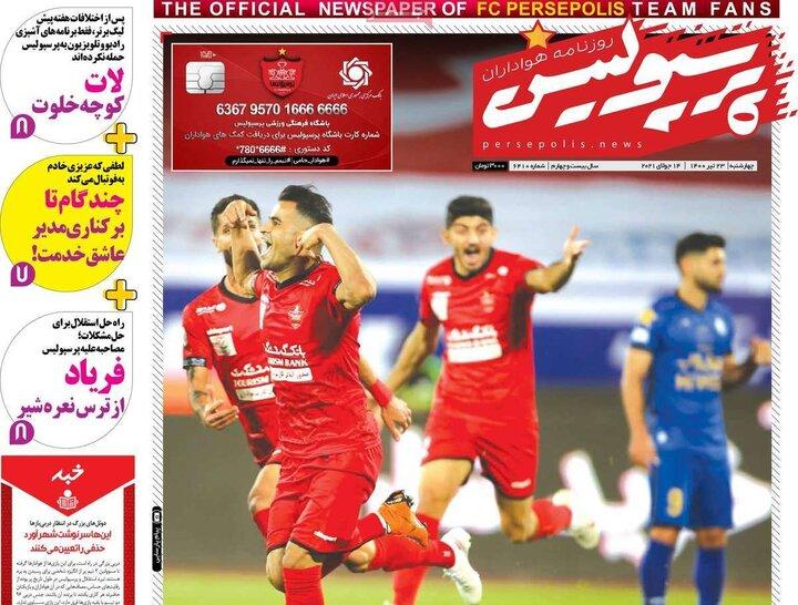 روزنامه ورزشی 23 تیر 1400