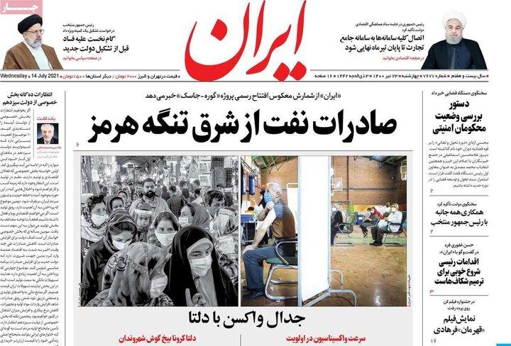 روزنامه سیاسی 23 تیر 1400