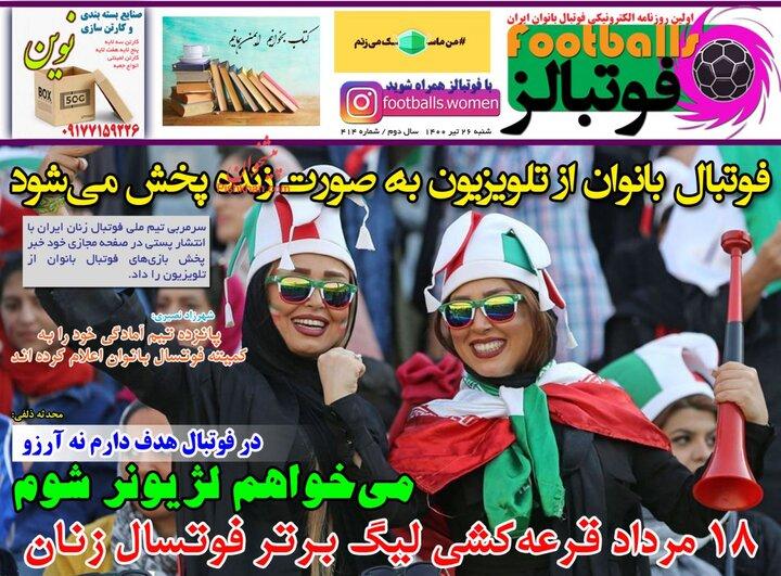 روزنامههای ورزشی - شنبه ۲۶ تیر 1400