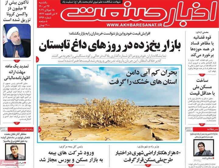 روزنامههای اقتصادی - یکشنبه ۲۷ تیر 1400