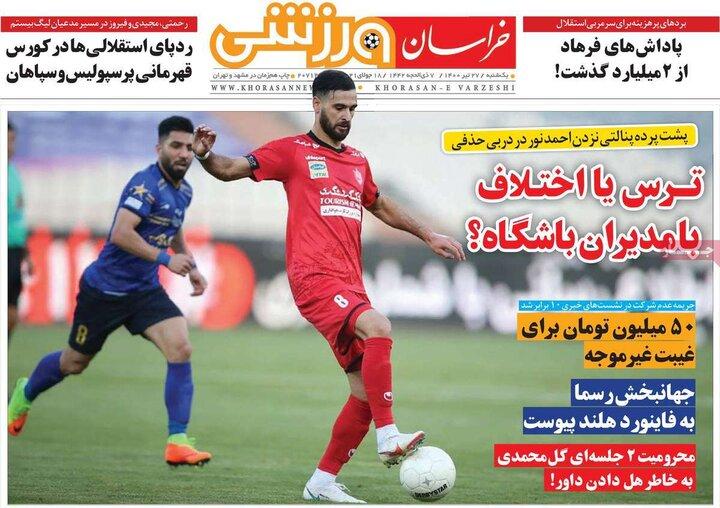 روزنامههای ورزشی - یکشنبه ۲۷ تیر 1400