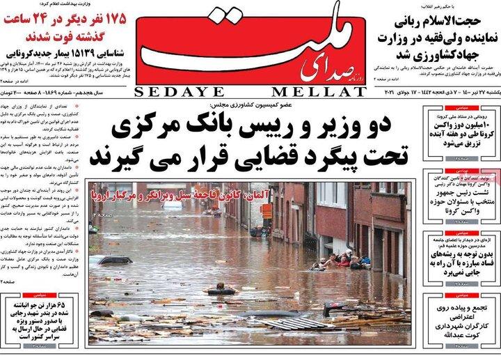 روزنامههای سیاسی - یکشنبه ۲۷ تیر 1400