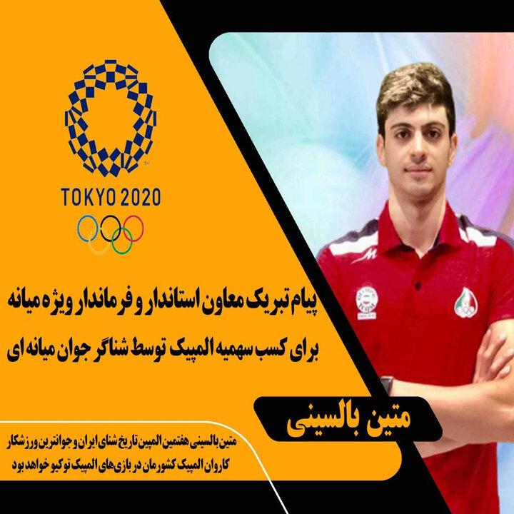 میانه شهرستانی با ۴ نماینده المپیکی/ تنها نماینده شنا و ۳ ورزشکار تکواندوکار/ پیام تبریک فرماندار میانه