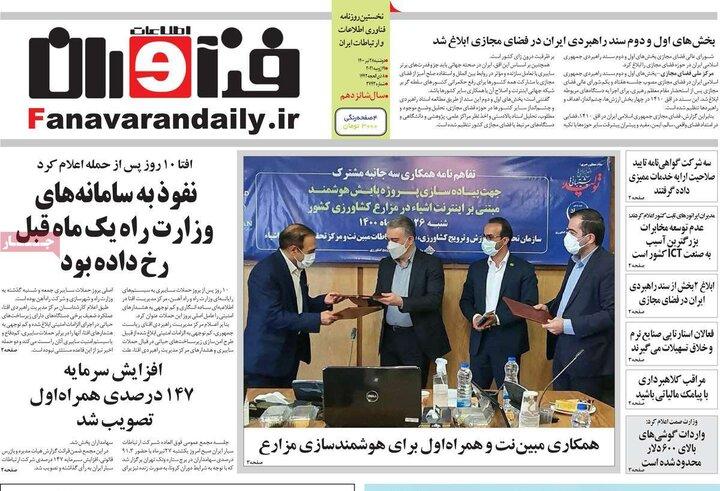روزنامههای اقتصادی - دوشنبه ۲۸ تیر 1400