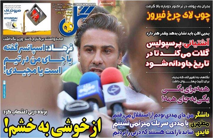 روزنامههای ورزشی - دوشنبه ۲۸ تیر 1400
