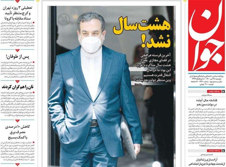 روزنامههای سیاسی - دوشنبه ۲۸ تیر 1400