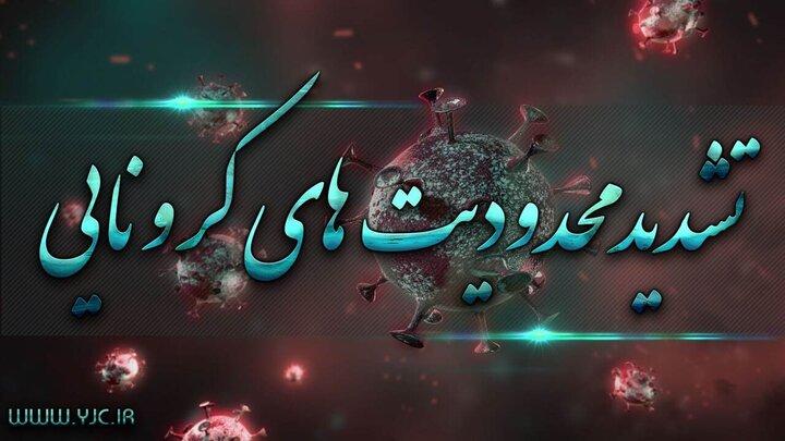 آخرین جزئیات محدودیتهای جدید کرونایی در کشور/ تعطیلی تهران و البرز از ساعت ۱۸ امروز تا ۷ صبح دوشنبه