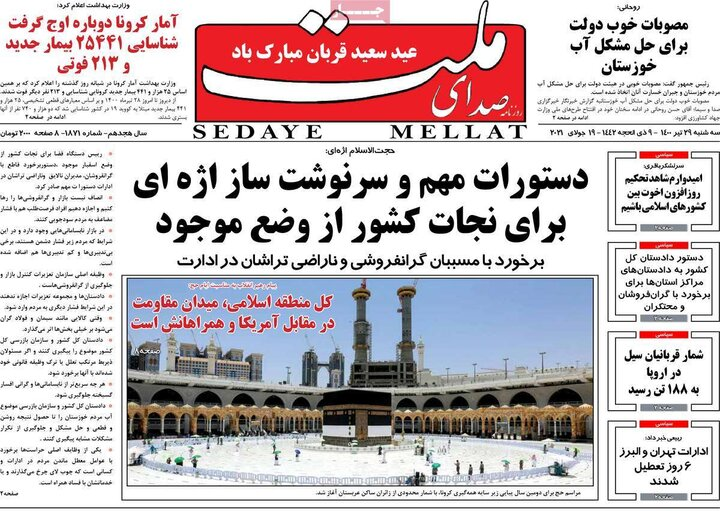 روزنامههای سیاسی - سهشنبه ۲۹ تیر 1400