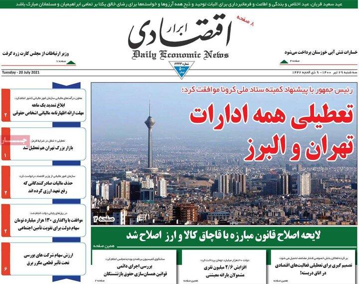 روزنامههای اقتصادی - سهشنبه ۲۹ تیر 1400