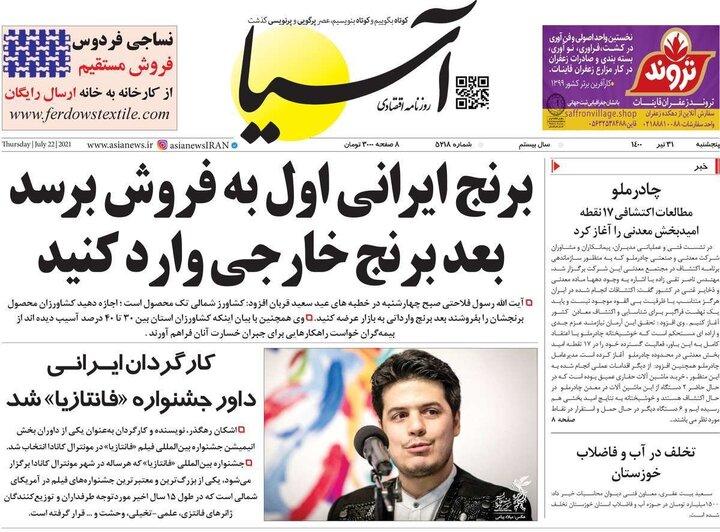 روزنامههای اقتصادی - پنجشنبه ۳۱ تیر 1400