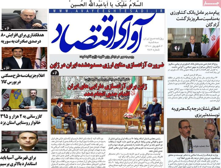 روزنامههای اقتصادی - سهشنبه ۲ شهریور ۱۴۰۰