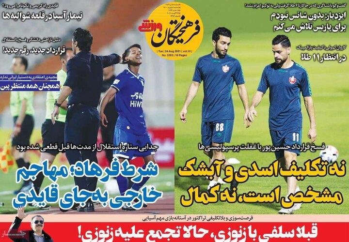 روزنامههای ورزشی - سهشنبه ۲ شهریور ۱۴۰۰
