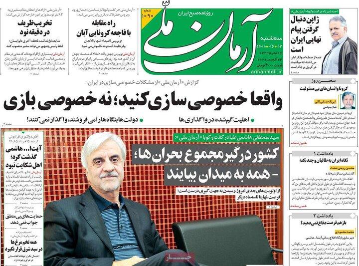 روزنامههای سیاسی - سهشنبه ۲ شهریور ۱۴۰۰