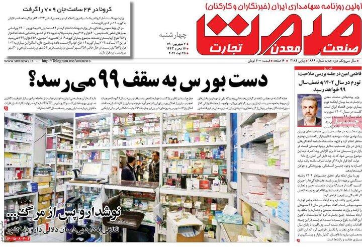 روزنامههای اقتصادی - چهارشنبه ۳ شهریور ۱۴۰۰