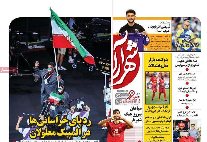 روزنامههای ورزشی - چهارشنبه ۳ شهریور ۱۴۰۰