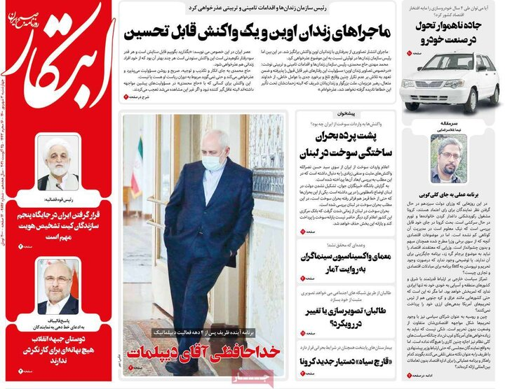 روزنامههای سیاسی - چهارشنبه ۳ شهریور ۱۴۰۰