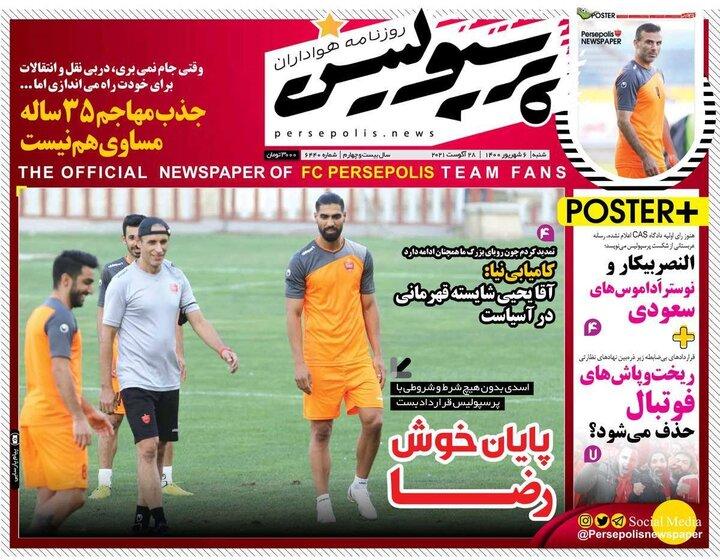 روزنامههای ورزشی - شنبه ۶ شهریور ۱۴۰۰