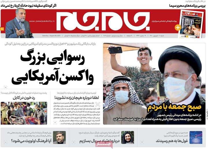 روزنامههای سیاسی - شنبه ۶ شهریور ۱۴۰۰