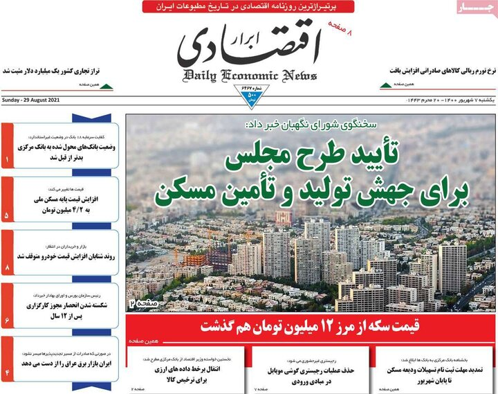 روزنامههای اقتصادی - یکشنبه ۷ شهریور ۱۴۰۰