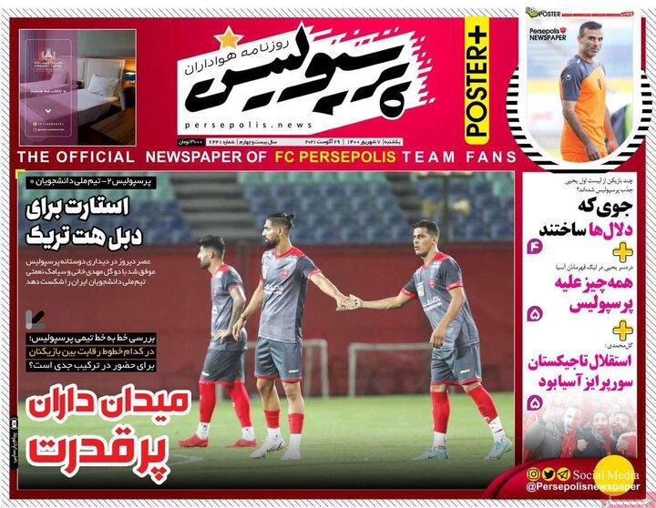 روزنامههای ورزشی - یکشنبه ۷ شهریور ۱۴۰۰