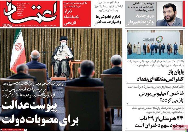 روزنامههای سیاسی - یکشنبه ۷ شهریور ۱۴۰۰