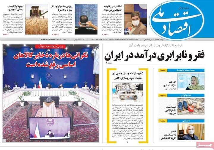 روزنامههای اقتصادی - پنجشنبه ۱۱ شهریور ۱۴۰۰