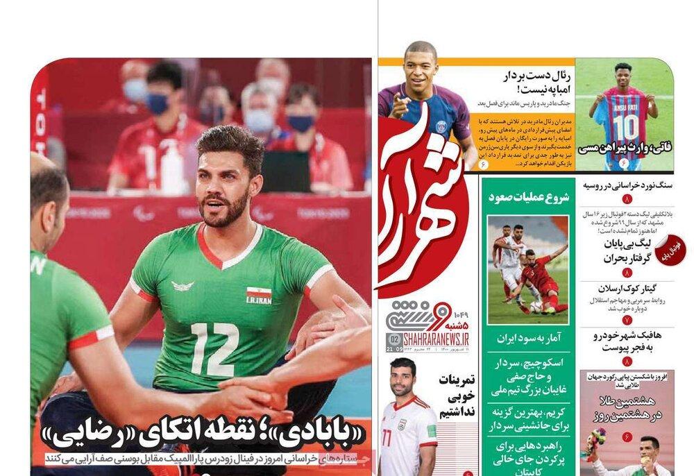 روزنامههای ورزشی - پنجشنبه ۱۱ شهریور ۱۴۰۰