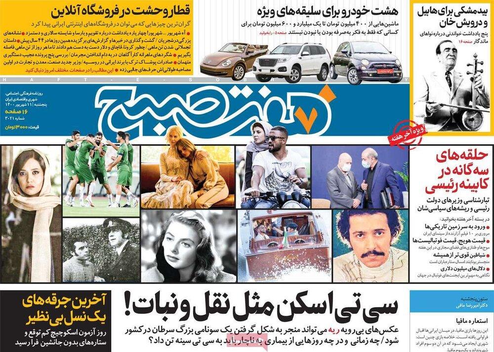 روزنامههای سیاسی - پنجشنبه ۱۱ شهریور ۱۴۰۰