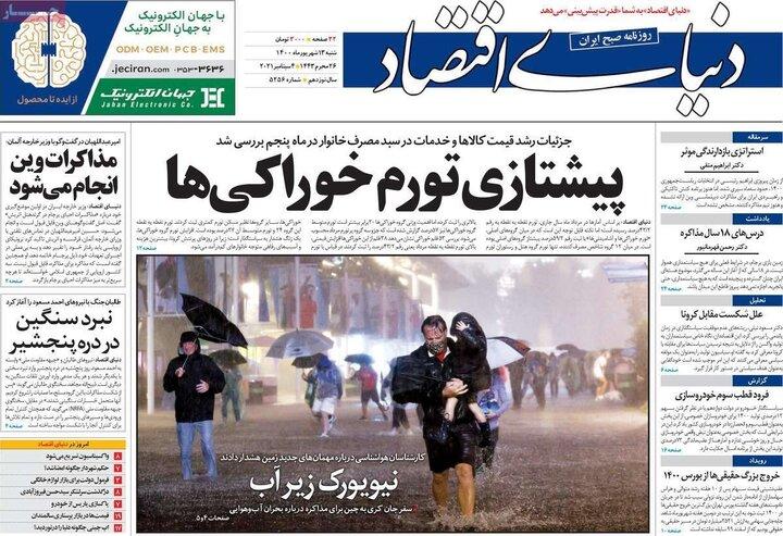 روزنامههای اقتصادی - شنبه ۱۳ شهریور ۱۴۰۰