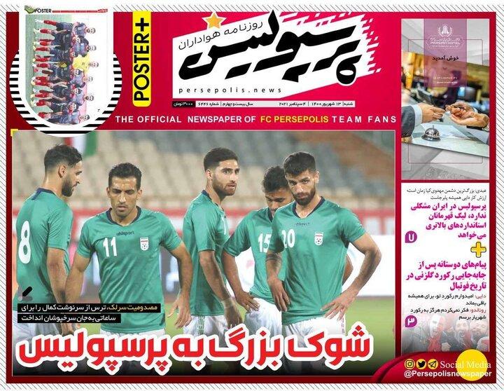 روزنامههای ورزشی - شنبه ۱۳ شهریور ۱۴۰۰