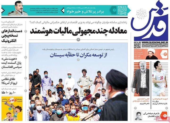 روزنامههای سیاسی - شنبه ۱۳ شهریور ۱۴۰۰