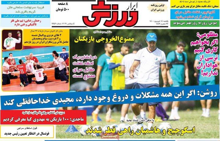 روزنامههای ورزشی - یکشنبه ۱۴ شهریور ۱۴۰۰