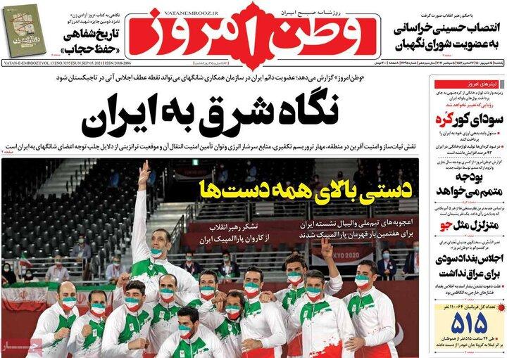 روزنامههای سیاسی - یکشنبه ۱۴ شهریور ۱۴۰۰